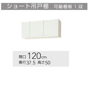 クリナップ クリンプレティ 吊戸棚 W1200サイズ(WC1S-120、WC4N-120)送料無料 malukoh