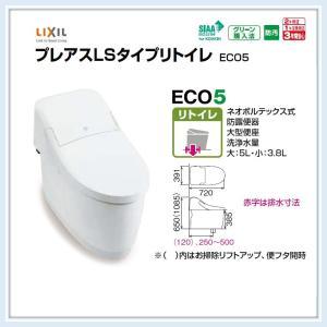 LIXIL(INAX)プレアスLSリトイレ CLR5タイプ (YBC-CL10H+DT-CL115H)送料無料 malukoh