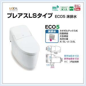 LIXIL(INAX)プレアスLS CL4タイプ (YBC-CL10S+DT-CL114)送料無料|malukoh