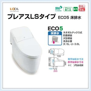 LIXIL(INAX)プレアスLS CL6Aタイプ (YBC-CL10S+DT-CL116A)送料無...