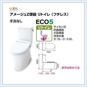 INAX アメージュZ便器(フチレス) リトイレ 床排水 アクアセラミック仕様 手洗無し ECO5(YBC-ZA10H DT-ZA150H) 送料無料 malukoh