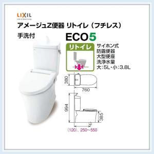 INAX アメージュZ便器(フチレス) リトイ レ床排水  アクアセラミック仕様 手洗付  ECO5(YBC-ZA10H-YDT-ZA180H)送料無料 malukoh