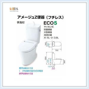 INAX アメージュZ便器(フチレス) 手洗付  アクアセラミック仕様 床排水(YBC-ZA10S-YDT-ZA180E)送料無料|malukoh