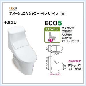 LIXIL(INAX)アメージュZAリトイレ シャワートイレ(フチレス アクアセラミック)手洗無(YBC-ZA20H+DT-ZA251H)送料無料 malukoh
