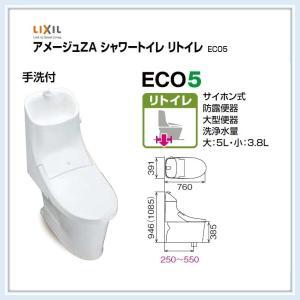 LIXIL(INAX)アメージュZAリトイレ シャワートイレ(フチレス アクアセラミック)手洗付(YBC-ZA20H+DT-ZA281H)送料無料 malukoh