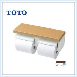 TOTO 棚付2連紙巻器 YH600FM#MW 芯ありペーパー用 ダルブラウン色