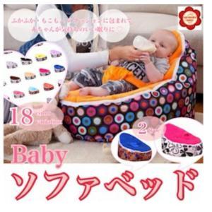 ベビー ソファ  クッション  赤ちゃん  誕生日 ギフト 出産祝い  ベッド