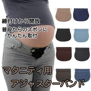 マタニティアジャスター アジャスターバンド 妊婦 ズボン ベルト マタニティー用品