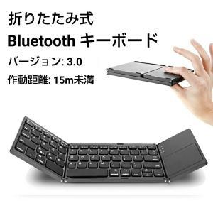 Bluetooth キーボード 折りたたみ式 タッチパネル  ワイヤレス  携帯 スマートフォン タ...