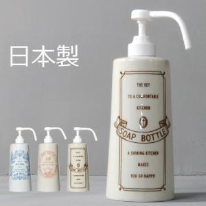 日本製 シャンプーボトル ソープディスペンサー 陶器 アンティケール キッチンソープボトル|mamachi