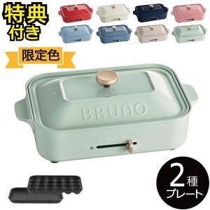 ホットプレート 本体+2種プレート 【レシピ+たこ焼きピック】 おしゃれ 焼肉プレート 一人用 たこ焼き機器 ( BRUNO ブルーノ コンパクトホットプレート )|mamachi