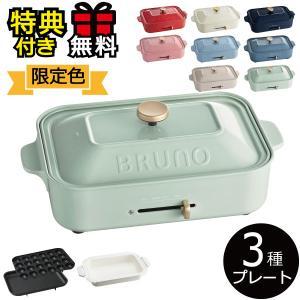ホットプレート 本体+3種プレート 【レシピ+たこ焼きピック】 鍋もできる おしゃれ 焼肉プレート 一人用 ( BRUNO ブルーノ コンパクトホットプレートセット )|mamachi