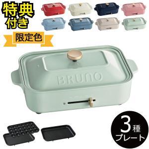 ホットプレート 本体+3種プレート 【レシピ+たこ焼きピック】 おしゃれ 焼肉プレート 一人用 たこ焼き機 ( BRUNO ブルーノ コンパクトホットプレートセット )|mamachi