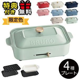 ホットプレート 本体+4種プレート 【レシピ+たこ焼きピック】 鍋もできる おしゃれ 焼肉プレート 一人用 ( BRUNO ブルーノ コンパクトホットプレートセット )|mamachi