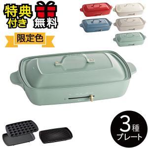 ホットプレート 本体+3種プレート 【レシピ+たこ焼きピック】 大型 大きい おしゃれ 焼肉プレート ( BRUNO ブルーノ グランデサイズ グリルプレートセット )|mamachi