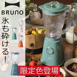 ブレンダー 離乳食 氷対応 ミキサー 洗いやすい スムージー 小型 ジューサーミキサー 結婚祝い キッチン家電 おしゃれ ( BRUNO ブルーノ コンパクトブレンダー )|mamachi