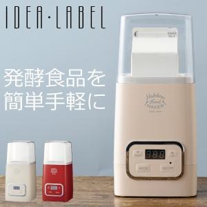 ヨーグルトメーカー 甘酒 豆乳 発酵フードメーカー 発酵メーカー 発酵器 発酵機 牛乳パックで作れる キッチン家電 おしゃれ ( IDEA LABEL 発酵フードメーカー )|mamachi