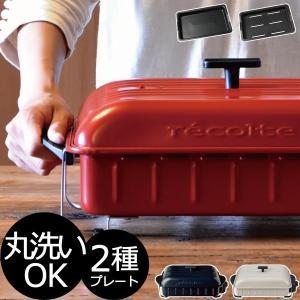 ホットプレート 本体+2種プレート レシピ付属 大型 大きい おしゃれ 焼肉プレート 油が落ちる  ( recolte レコルト ホームバーベキュー クーポン対象外 )|mamachi
