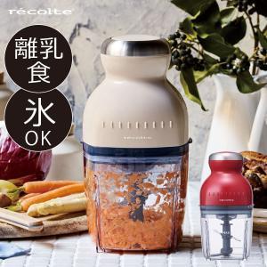 フードプロセッサー 小型 ブレンダーセット 電動ミル 大根おろし 離乳食 洗いやすい ミキサー スムージー 氷対応 ( recolte レコルト カプセルカッター ボンヌ )|mamachi