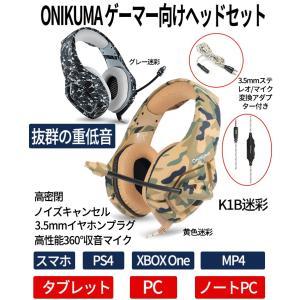 クリスマスや誕生日プレゼントに ●ONIKUMA K1B 迷彩は高音質でビビットな音環境をもたらすゲ...