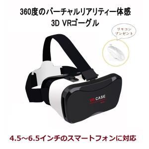 VRゴーグル スマホ VRヘッドセット VRメガネ リモコン付き 3D映像効果 バーチャル リアリティ VR スマホ iPhone 6 7 Android 6.5インチ 大型スマホ対応