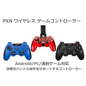 ゲームコントローラー ワイヤレス コントローラー pc ゲーム Android コントローラー スマホ ゲームパッド Bluetooth アンドロイド 無線 振動 PXN 正規品