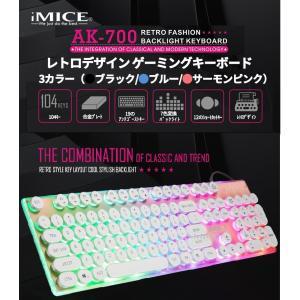 キーボード ゲーミングキーボード メカニカル 風 キーボード 混合色バックライト 104キー PCパソコン 有線 同時押し レトロデザイン AK700