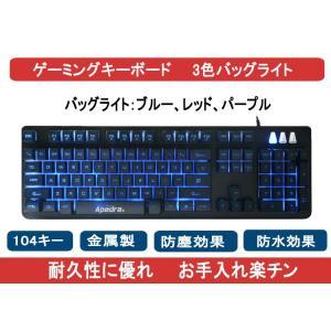 ゲーミングキーボード 混合色バックライト 104キー  PCパソコン対応 有線タイプキーボードゲーム用