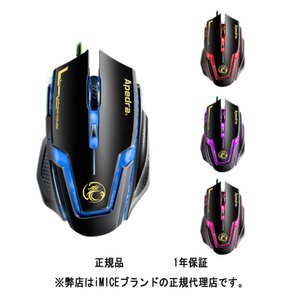 ゲーミングマウス 高解像度 マウス 6ボタン LED 有線 ゲームマウス XP Win7 Win8 VISTA  Win10 光学式  USB接続 4段階切替 4色変換 3200dpi usbマウス 正規品