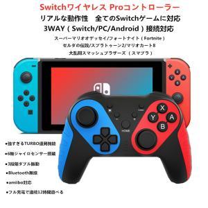 switchコントローラー 連射 無線 スイッチ コントローラー Bluetooth接続 任天堂sw...