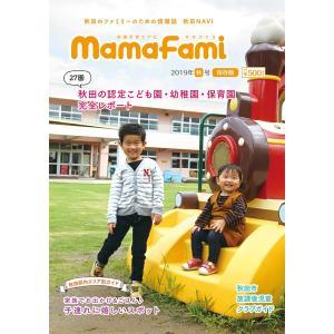 ママファミ 2019年 秋号|mamafami-web