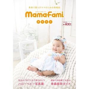 ママファミ あおもり|mamafami-web
