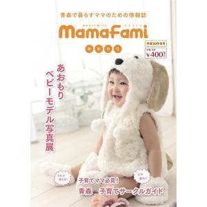 ママファミ あおもり 2018冬号|mamafami-web