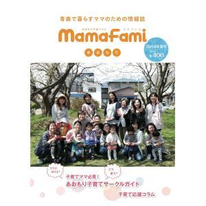 ママファミ あおもり 2018夏号|mamafami-web