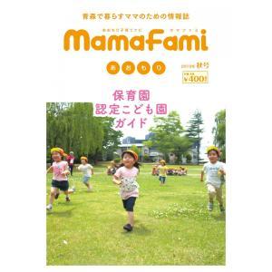 ママファミ あおもり 2019秋号|mamafami-web