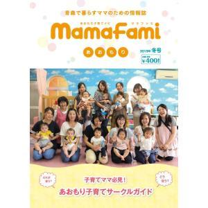 ママファミ あおもり 2019冬号|mamafami-web