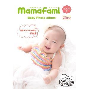 ママファミ ベビーフォトアルバム 2017年春|mamafami-web