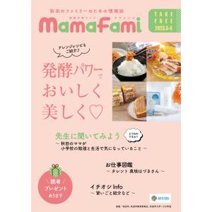 フリーペーパーママファミ 各号|mamafami-web