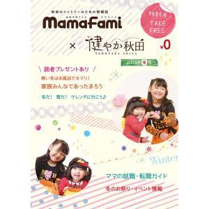 ママファミ 2015年 冬号|mamafami-web