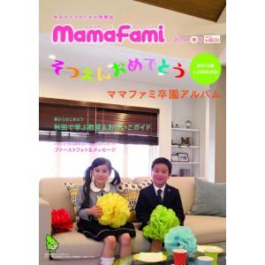 ママファミ 2014年 春号|mamafami-web