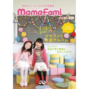 ママファミ 2015年 春号|mamafami-web