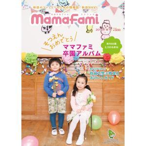 ママファミ 2016年 春号|mamafami-web