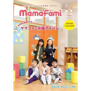 ママファミ 2019年 春号|mamafami-web