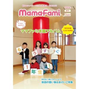 ママファミ 2020年 春号|mamafami-web
