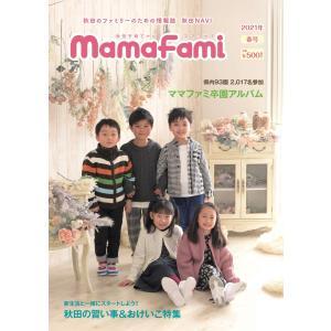 ママファミ 2021年 春号|mamafami-web