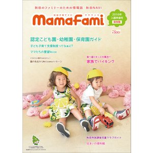 ママファミ 2016年 入園準備号|mamafami-web