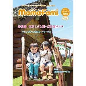 ママファミ 2017年 入園準備号|mamafami-web