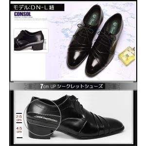 シークレットシューズ モデル DN-L紐 身長 7cm UP 脚長靴 シークレットインソール 入り ビジネスシューズ シークレットブーツ 上げ底靴 厚底靴 送料無料|mamama-mall