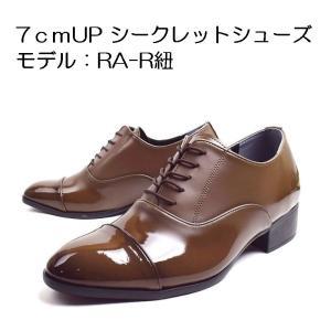 シークレットシューズ モデル RA-R紐 身長 7cm UP 脚長靴 シークレットインソール 入り ビジネスシューズ シークレットブーツ 上げ底靴 厚底靴 送料無料|mamama-mall