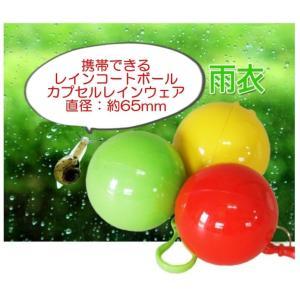 レインコート 携帯 雨カッパ 簡易雨合羽 ボール(カプセル)型 レインウェア 雨着 レインポンチョ 3個セット 赤色 黄緑 緑色 送料無料|mamama-mall